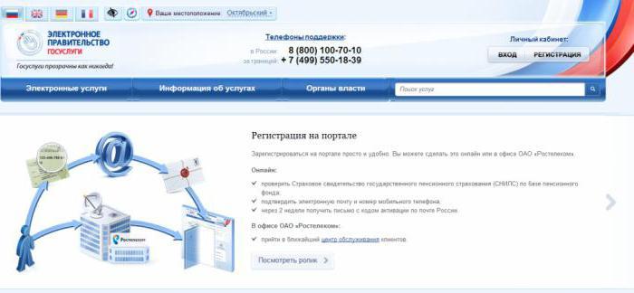 how to apply to the registry office on the Internet in Nizhny Novgorod