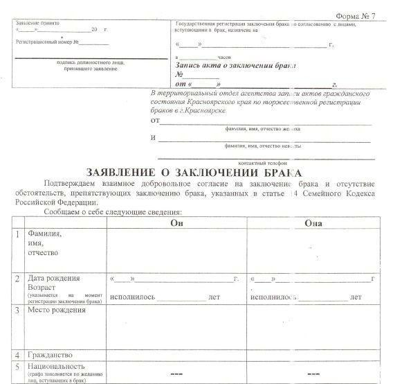 how to apply to the registry office via the Internet in St. Petersburg