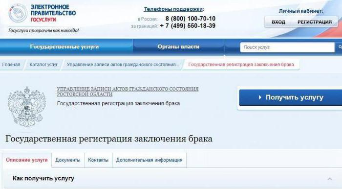 how to apply to the registry office via the Internet Krasnoyarsk