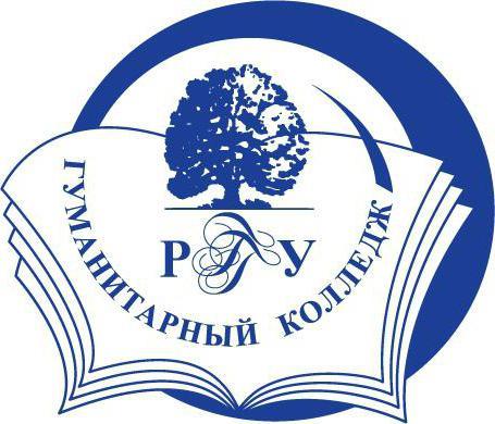 РДГУ російський державний гуманітарний університет