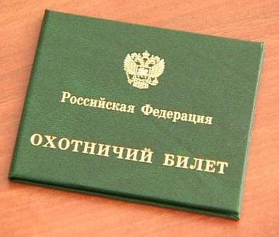 ЗАЯВЛЕНИЕ на получение охотничьего билета единого федерального образца.