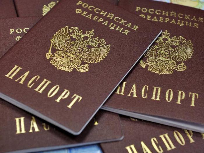 Какие документы для замены паспорта после свадьбы