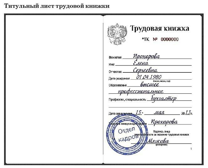 registration of employment record when applying for a job