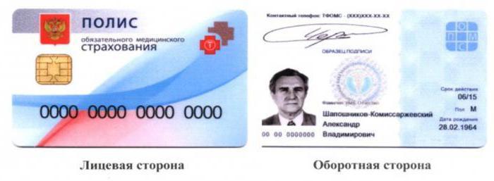 Как и где получить полис ОМС :: SYL.ru