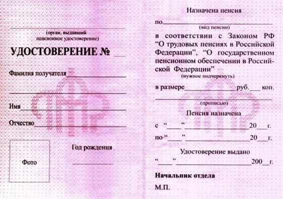 pension certificate sample