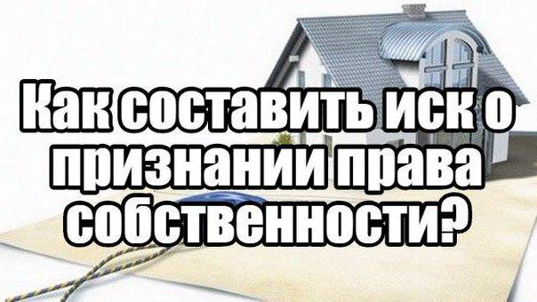 Как подать заявление на признание права собственности