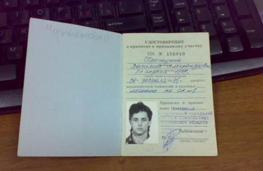Как сделать паспорт без военника