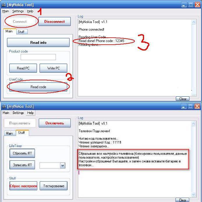Nokia как сделать коды