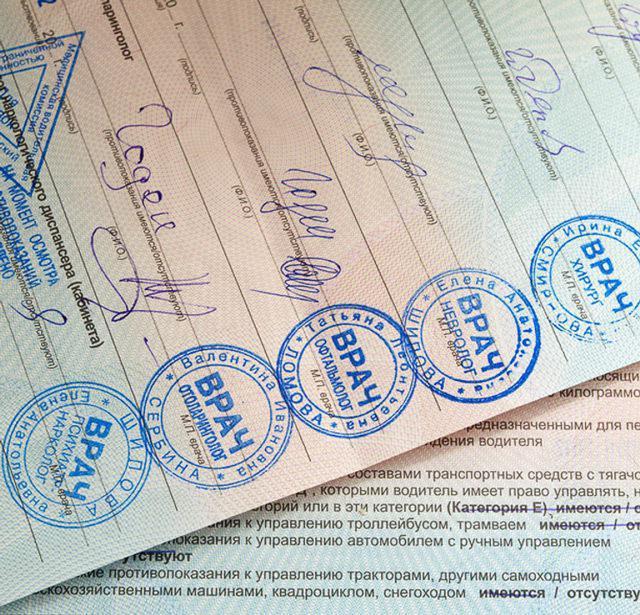 Как сделать справку для водительских прав