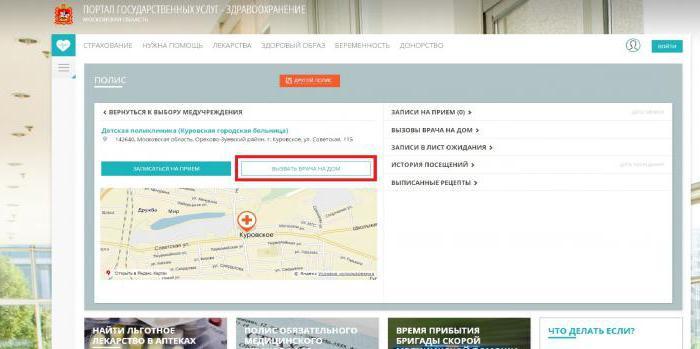 Сайт стоматологической поликлиники верхний уфалей