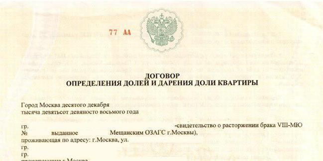Изображение - Оформление дарственной на долю в квартире процедура, документы 1541807