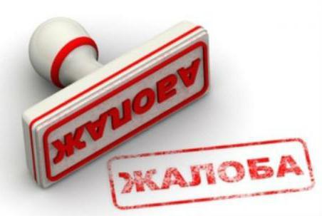 написать жалобу в государственную жилищную инспекцию