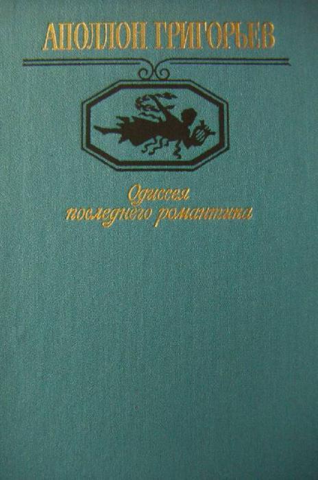Apollon Grigoriev biography