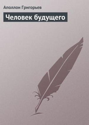 poet apollo grigoriev