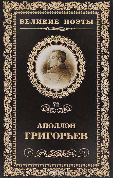 Apollo Grigoriev about the play of thunder