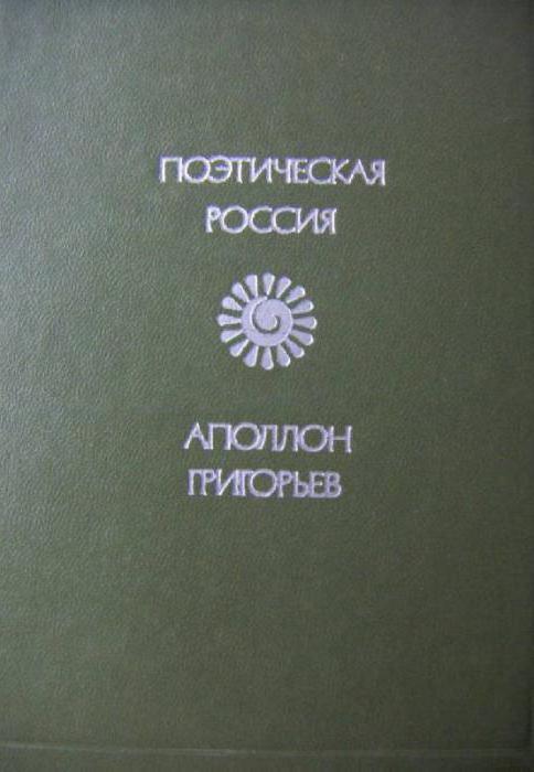 Apollon Grigoriev on Pushkin's Caucasian cycle
