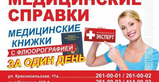 эксперт медицинский центр нижний новгород отзывы