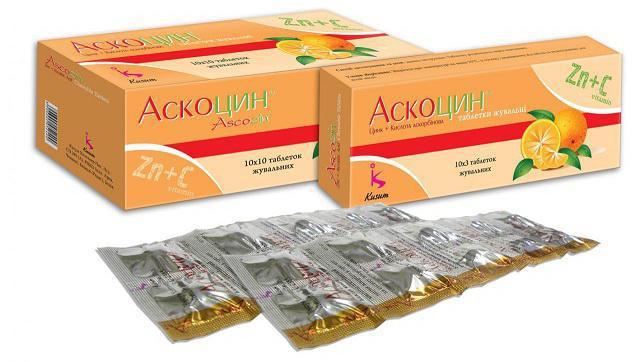 Аскоцин: сравнить цены, инструкция по применению, отзывы, аналоги.
