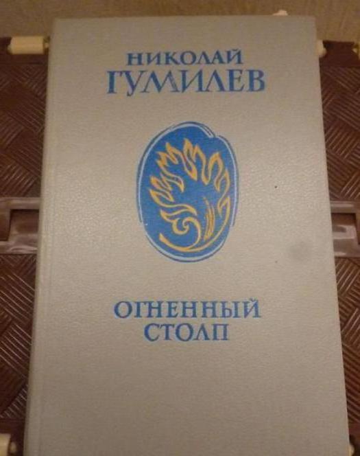 Gumilyov stray tram year of writing
