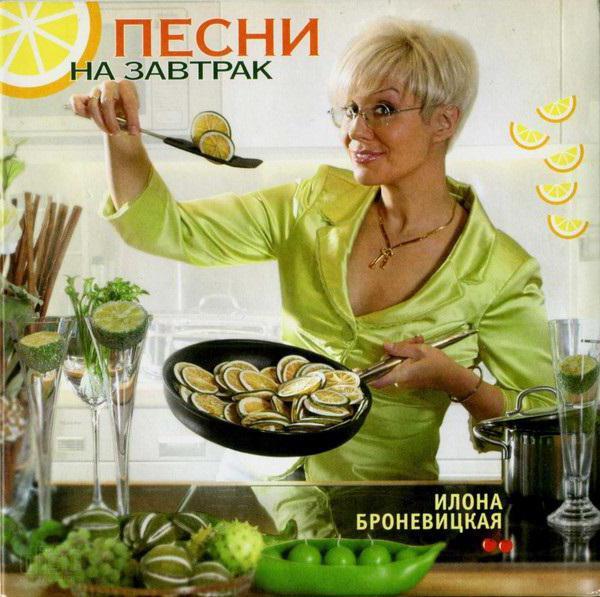 Ilona Bronevitskaya biography personal life