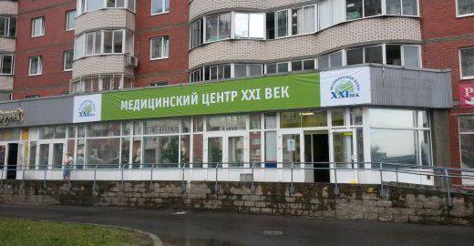 Ставропольская детская больница семашко регистратура