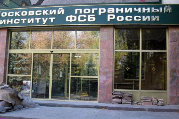 пограничный институт фсб россии поступление