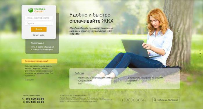 how to pay the rent through Sberbank online by phone