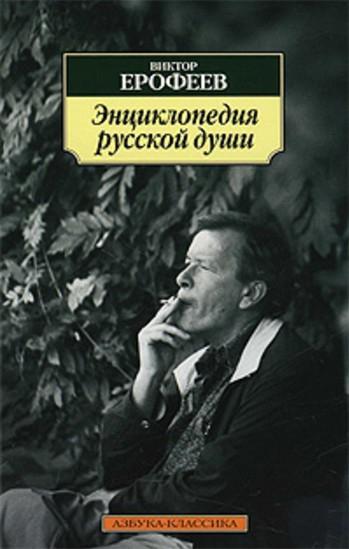 Viktor Yerofey writer