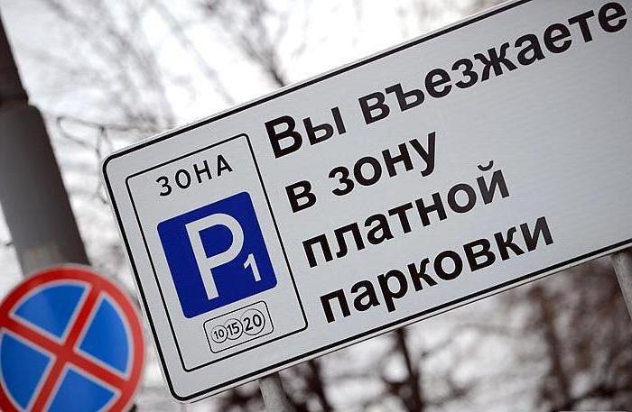 Как работает стстема оплаты парковок в москве