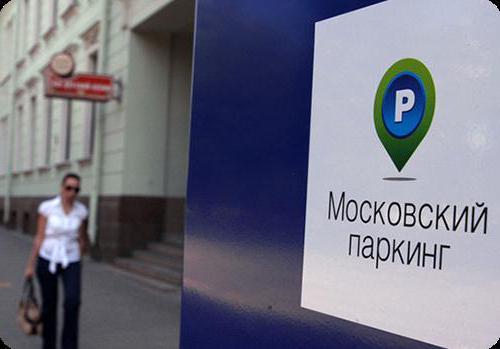 Карта для парковки в москве