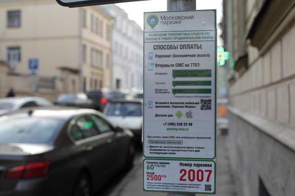 как оплатить парковку по смс в москве