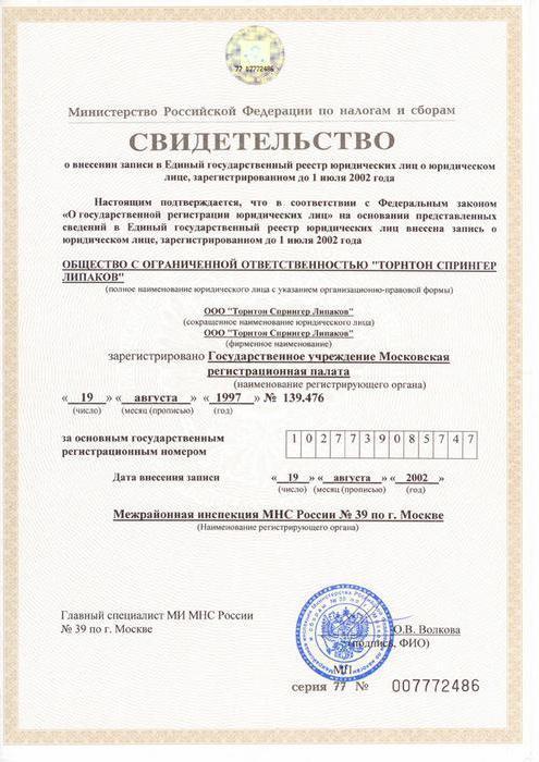 Получить дубликат свидетельства о регистрации ооо декларация 3 ндфл с покупки квартиры в ипотеку