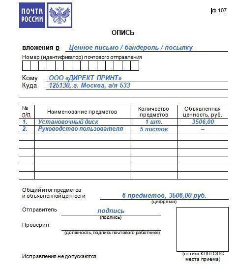 ОПИСЬ ВЛОЖЕНИЯ В ЦЕННОЕ ПИСЬМО ПОЧТА РОССИИ СКАЧАТЬ БЕСПЛАТНО