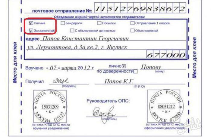 Как найти пропавшую посылку на почте россии