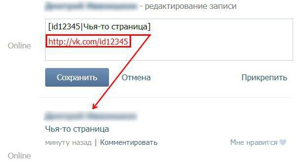 Как сделать ссылку на страницу в контакте с именем
