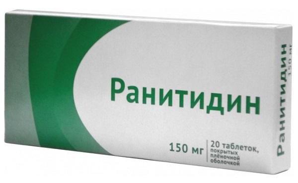 лекарство ранитидин инструкция