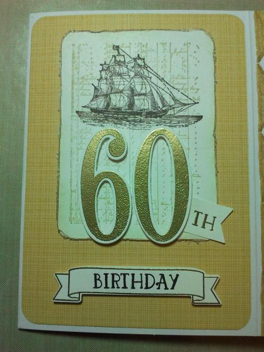 Открытка 60 лет идеи, открытка днем