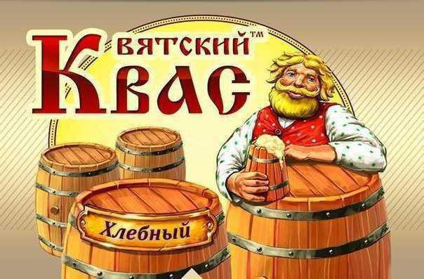 vyatsky kvass reviews