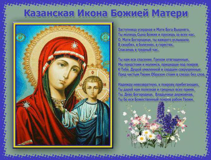 Поздравить с казанской божьей матерью открытки6