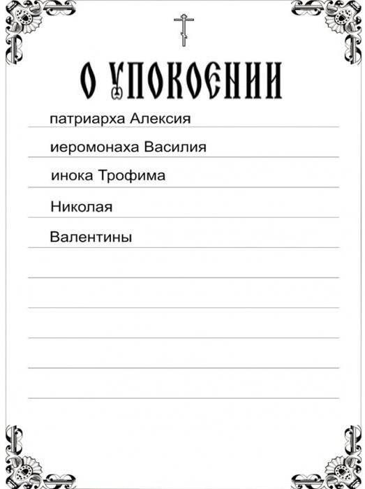 записка о здравии образец имена