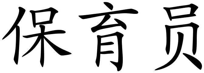 How many Chinese characters