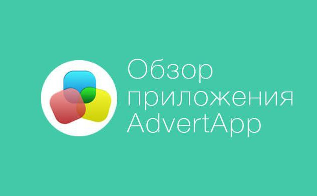 advertapp отзывы 4pda