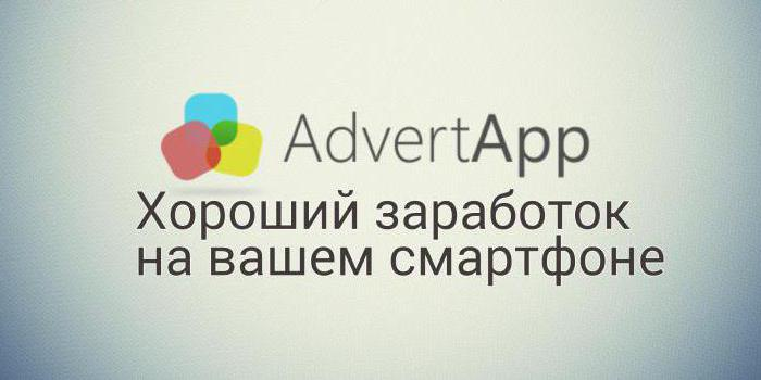 программа advertapp отзывы