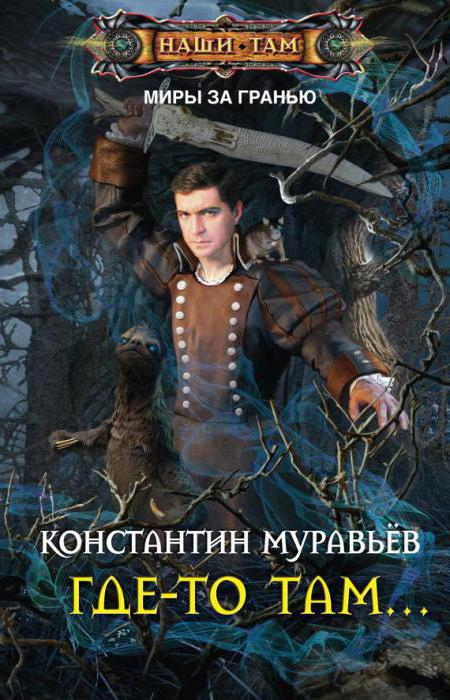 Ants Konstantin Nikolaevich