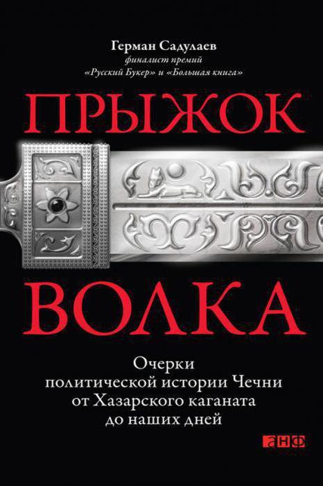 German Sadulayev books