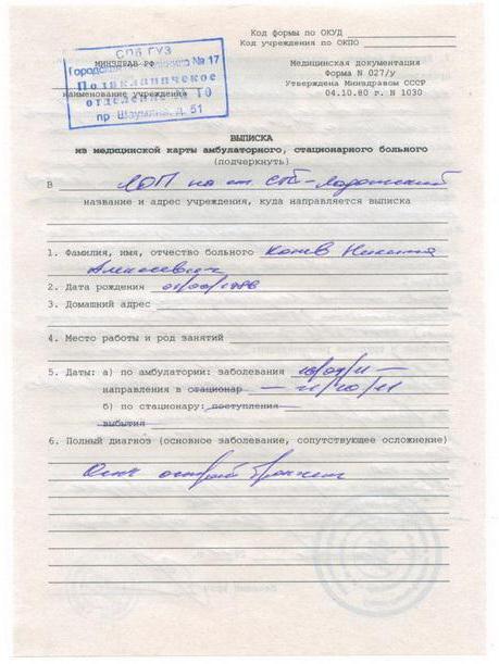 medical certificate 027 y