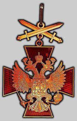 орден за заслуги перед отечеством степени