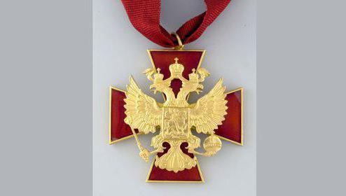 что дает орден за заслуги перед отечеством
