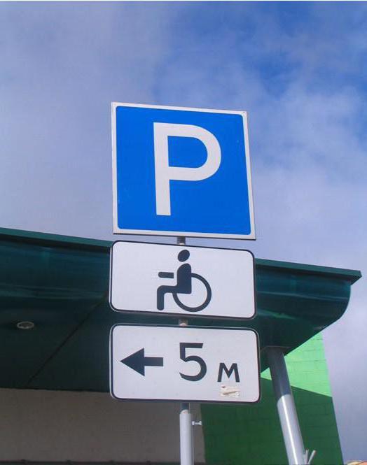 Как узнать что парковка платная