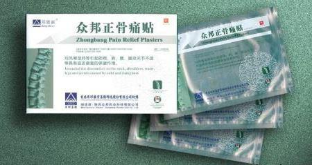 plaster zb pain relief reviews